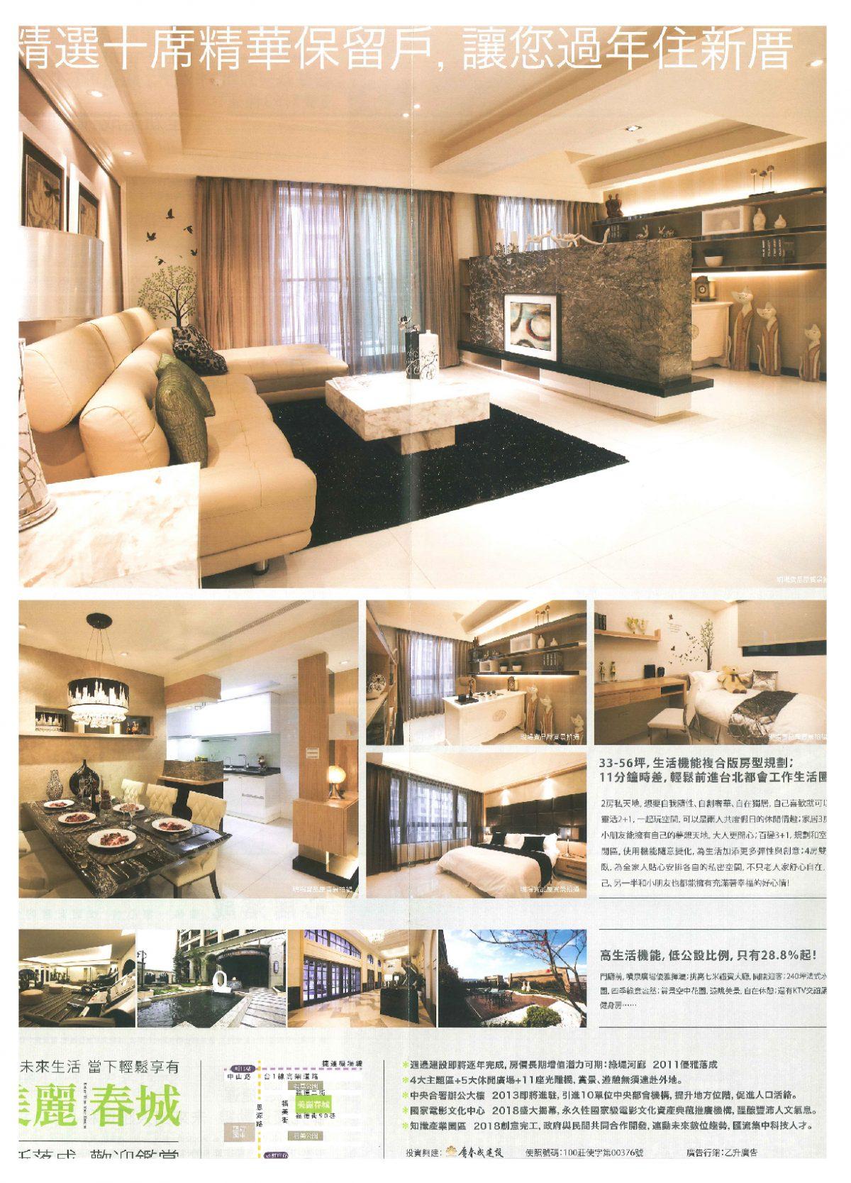 2012-美麗春城實品屋(1)