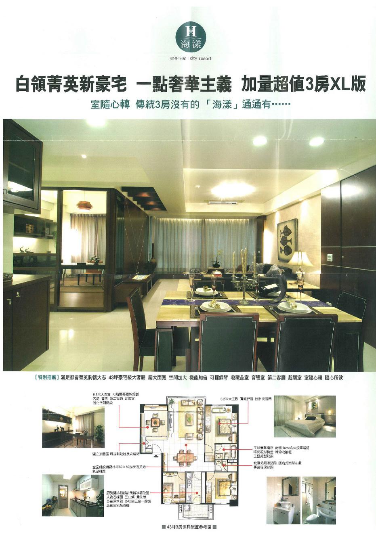 2005-南崁海漾實品屋
