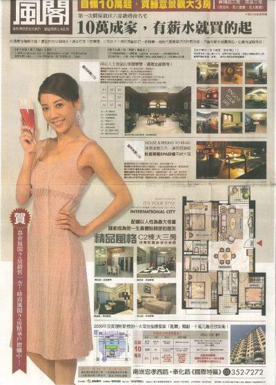 2005-南崁風閣實品屋(1)
