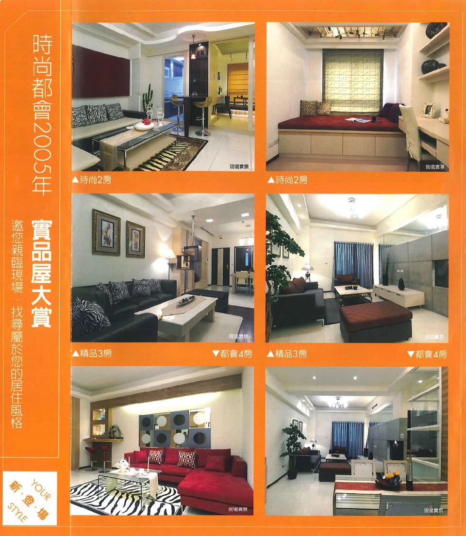 2005-南崁風閣實品屋(2)