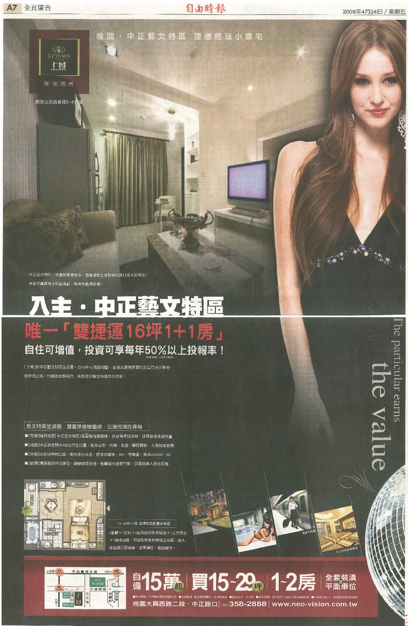 2008-桃園上城實品屋(1)