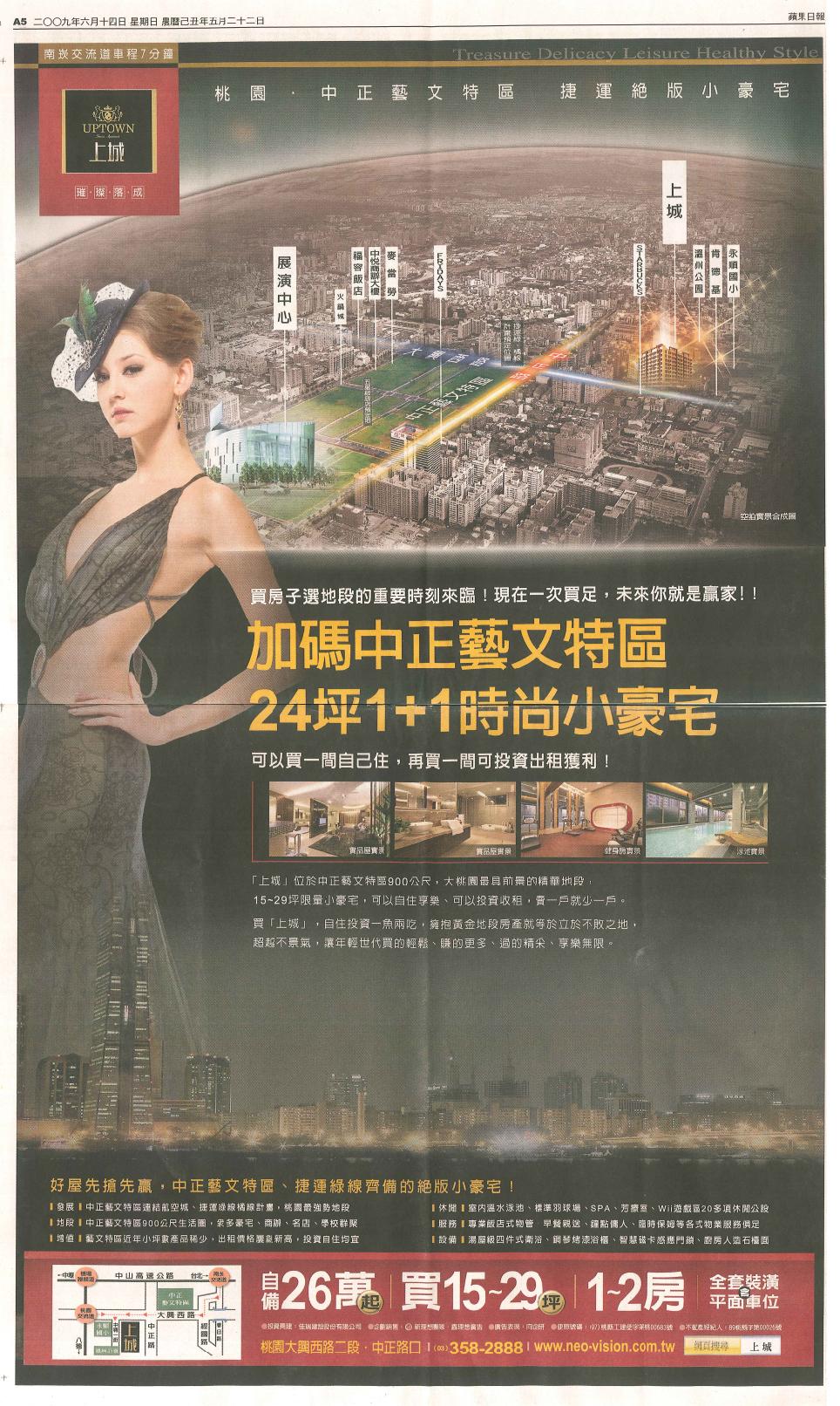 2008-桃園上城實品屋(3)