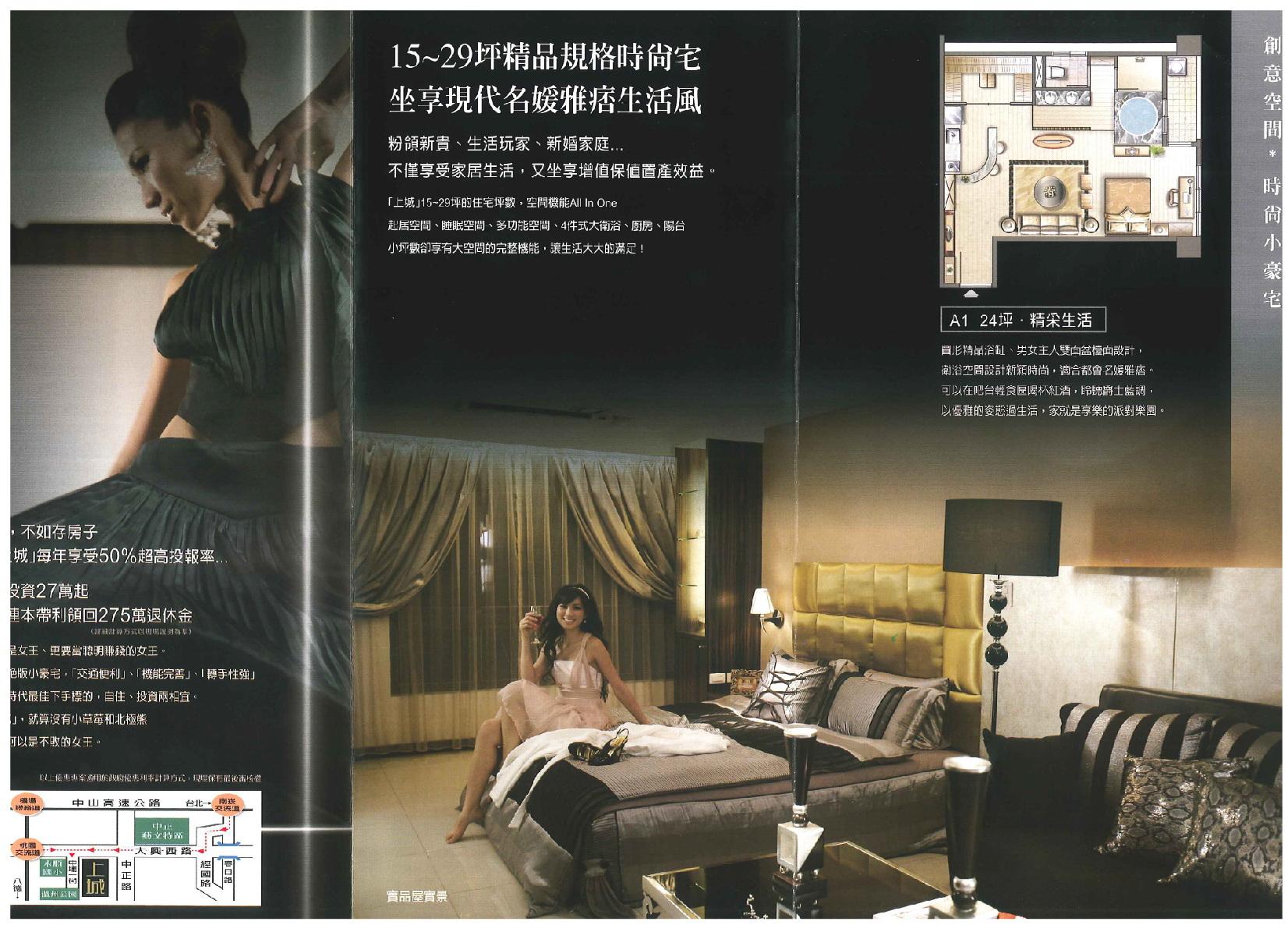 2008-桃園上城實品屋(4)