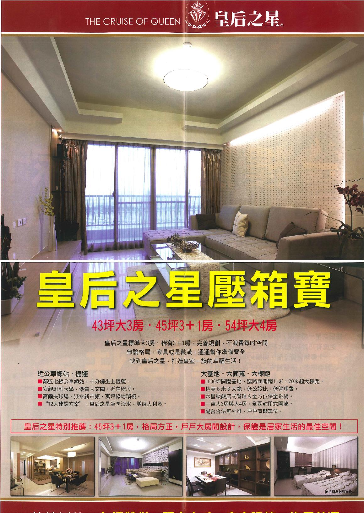 2011-皇后之星實品屋(1)