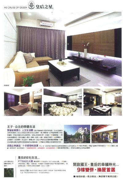 2011-皇后之星實品屋(3)